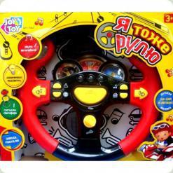 Ігровий набір Joy Toy Руль 7044