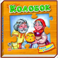 Казка з пазлами: Колобок, укр. (М238007У)