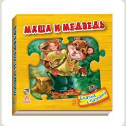 Казка з пазлами: Маша і ведмідь, рос. (М17570Р)