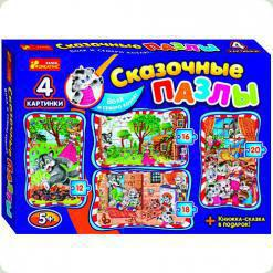 Казкові пазли Ranok Creative Вовк і семеро козенят (6335-1)