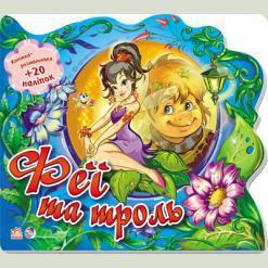 Книга-розмальовка феї казкової країни: Феї та троль, укр. (А18493У)