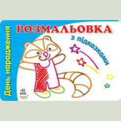 Книга-розмальовка з підказками: День народження, укр. (К253013У)