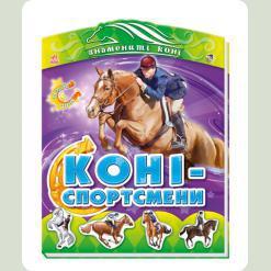 Книга-розмальовка знамениті коні: Коні-спортсмени, укр. (А17064У)