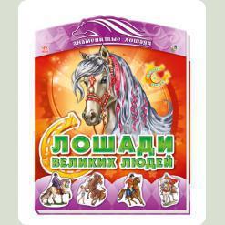 Книга-розмальовування знамениті коні: Коні великих людей, рос. (А17061Р)