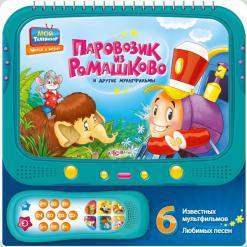 Книжка Азбукварик Паровозик із Ромашкова (978-5-402-01392-6)