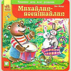Книжки для всієї родини: Михайлик-поспішайлик, укр. (Я17730У)