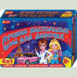 Кращі настільні ігри для дівчаток 8 + Ranok Creative (1989)