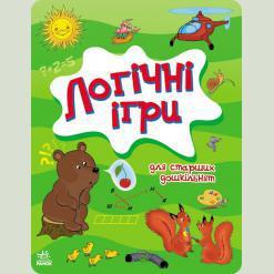Логічні ігри для старших дошкільнят, укр. (Р350004У)