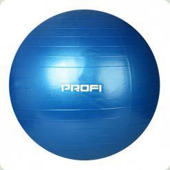 М'яч для фітнесу Profi Ball 55 см (MS 1575) Синій