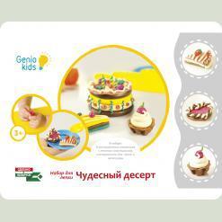 """Набір для дитячої творчості """"Чудесний десерт"""""""