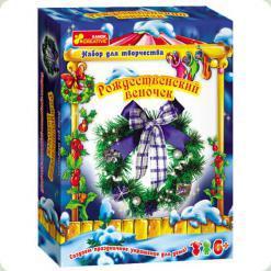 Набір Ranok Creative Різдвяний віночок (15100227Р, 9011-01)