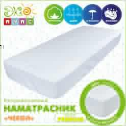 Наматрацник Чохол Premium, розмір: 90х200х25,5