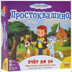 """Настільна гра Zvezda """"Рахунок до 10"""" Простоквашино (8682)"""