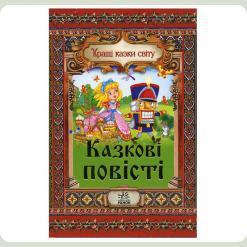 Найкращі казки світу: Казкові повісті, укр. (Р5108У)