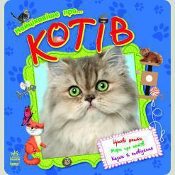 Найцікавіше: Про... Котів, укр. (С14275У)