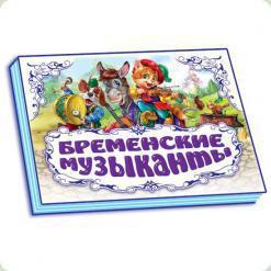 Панорамка: Бременські музиканти, рос. (М249013Р)