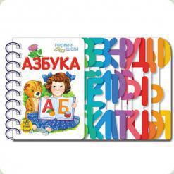 Перші кроки 2013: Азбука, рос. (К410006Р)