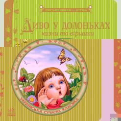 Письменники - дітям: Диво у долоньках, укр. (Р137006У)