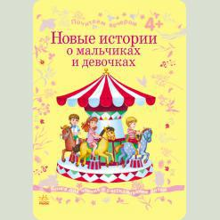 Почитаємо ввечері: Нові історії про хлопчиків і дівчаток, рос. (Ч127007Р)