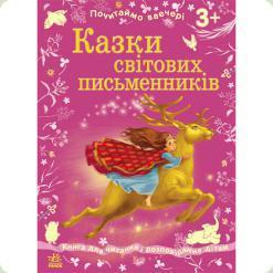 Почитаймо ввечері: Казки світових письменників, укр. (Ч127006У)