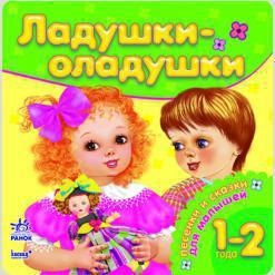 Почитайте для малечі: Ладушки-оладушки, рус. (К12081Р)