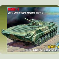 Радянська БМП-1