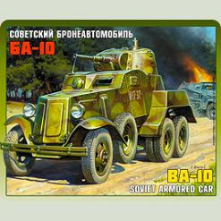 """Радянський бронеавтомобіль БА-10 """""""