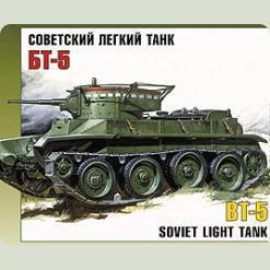Радянський легкий танк БТ-5