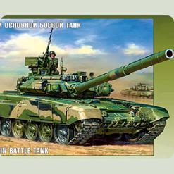 Російський основний бойовий танк Т-90