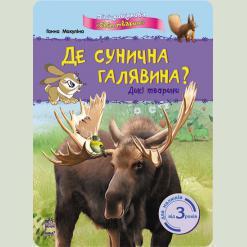 Світ тварин: Де сунична галявина? Дикі тварини, укр. (К181004У)