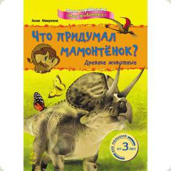 Світ тварин: Що придумав мамонтеня? Стародавні тварини, рос. (К181007Р)
