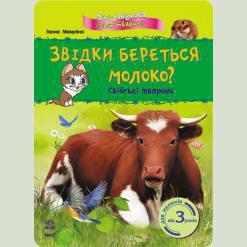 Світ тварин: Звідки береться молоко? Свійські тварини, укр. (К181006У)