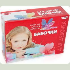 """ТА1792 УКР Набір """"Метелики"""""""