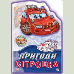 Тачки: Пригоди Сітроена, укр. (А209001У)