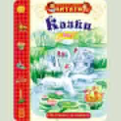 Тепер я можу читати: Казки. За лісами, за горами, І.Клівенкова, укр. (С218012У)