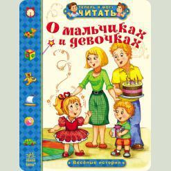 Тепер я можу читати: Про хлопчиків і дівчаток. Веселі історії, А.Б.Моніч, рос. (С218005Р)
