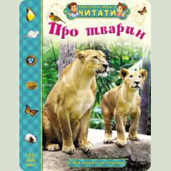 Тепер я можу читати: Про тварин. Від ведмедики до слона, укр. (С218001У)
