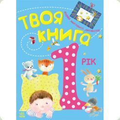 Твоя книга: 1 рік, укр. (Ч119006У)