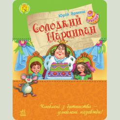 Улюблена книга дитинства: Солодкий Марципан, укр. (Ч179007У)