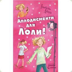 Усі пригоди Лоли: Аплодисменти для Лоли: книга 4, І. Абеді, укр. (Р359014У)