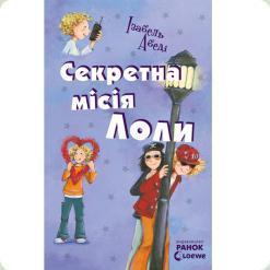 Усі пригоди Лоли: Секретна місія Лоли: книга 3, І. Абеді, укр. (Р359007У)