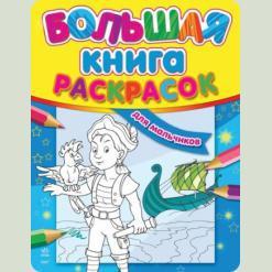 Велика книга розмальовок (нова): Для хлопчиків, укр. (К16075У)