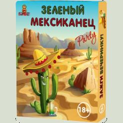Зелений мексиканець