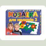 """0908 Іграшка """"Мозаїка для малюків 3 ТехноК"""""""