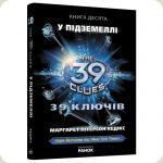 39 ключiв: У підземеллі, книга десята, М. П. Хедікс, укр. (Р267009У)