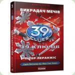 39 ключiв: Викрадач мечiв, книга третя, П. Леранжіс, укр. (Р19021У)