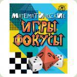 Математичні ігри та фокуси
