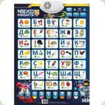 Електронний плакат Play Smart Букваренок NEXO Knights (7289-A)
