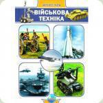 Енциклопедія хочу все знати: Військова техніка, укр. (Р10439У)