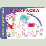 Книга-розмальовування з підказками: Забавні дітлахи, рос. (К253010Р)